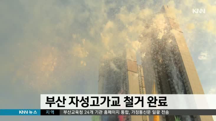 부산 자성고가교 철거 완료