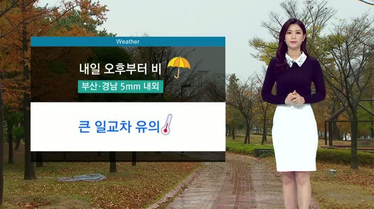 뉴스아이 날씨 11월12일(화)
