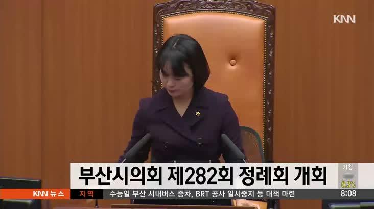 부산시의회 제282회 정례회 개회