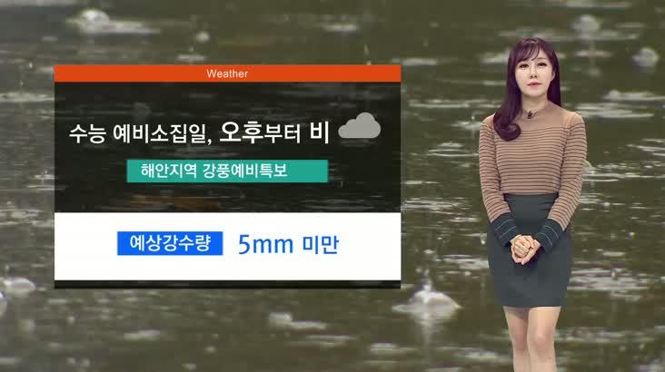 모닝와이드 날씨2 11월13일(수)