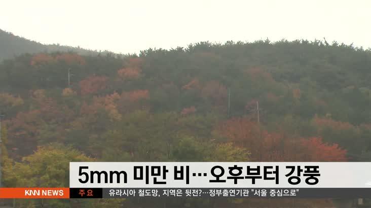 뉴스와 생활경제 날씨 11월13일(수)