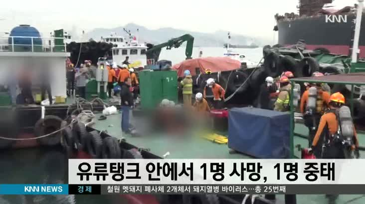 유류탱크 안에서 1명 사망, 1명 중태