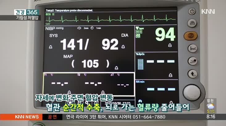 [건강 365] 일어설 때 핑 돈다면, 기립성 저혈압 의심!