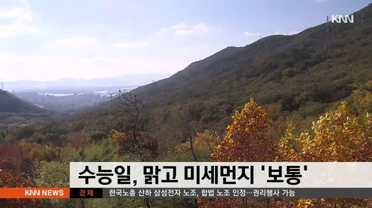 뉴스와 생활경제 날씨 11월14일(목)