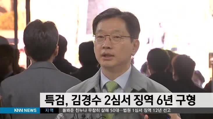 검찰, 김경수 2심서 징역 6년 구형