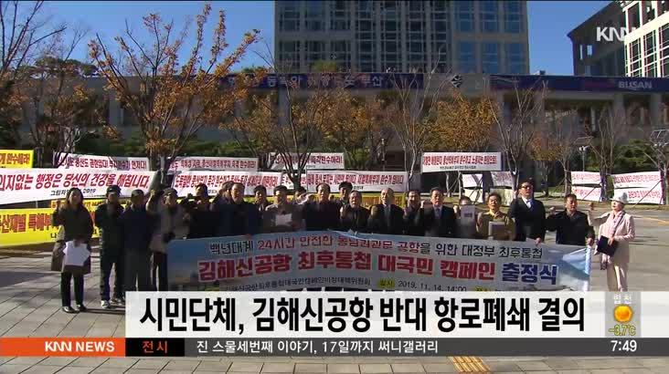 시민단체, 김해신공항 반대 항로폐쇄 결의