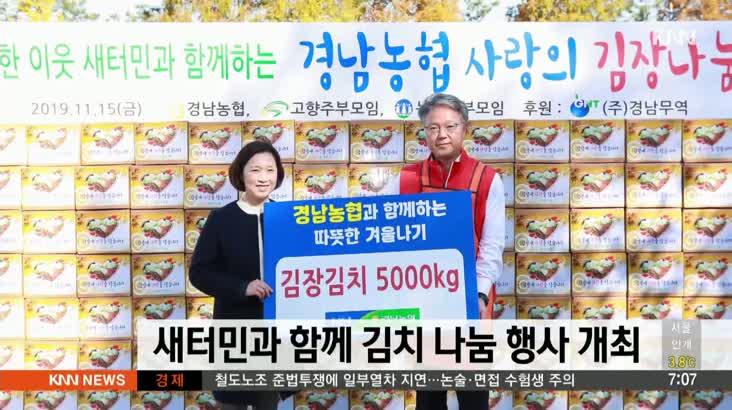 새터민과 함께 김치 나눔 행사 개최
