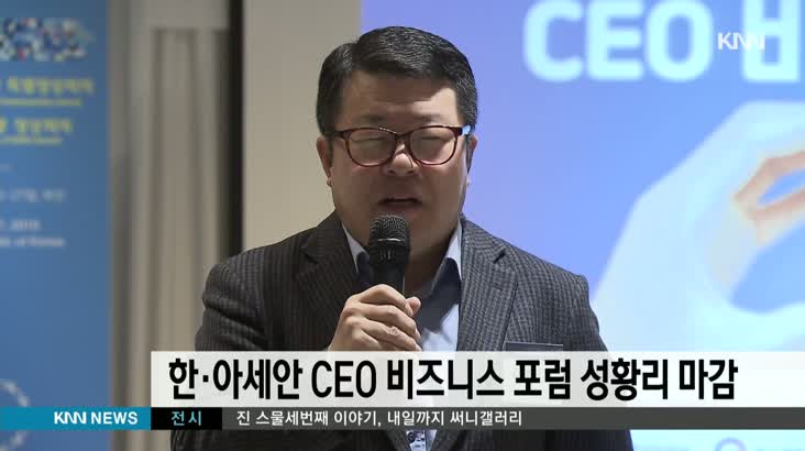 한-아세안 CEO 비즈니스포럼 마감