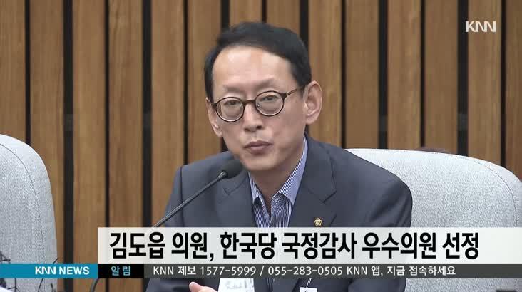 김도읍의원, 한국당 국정감사 우수의원 선정
