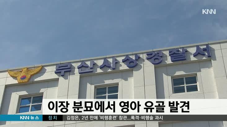 영아 유골 발견 경찰 수사