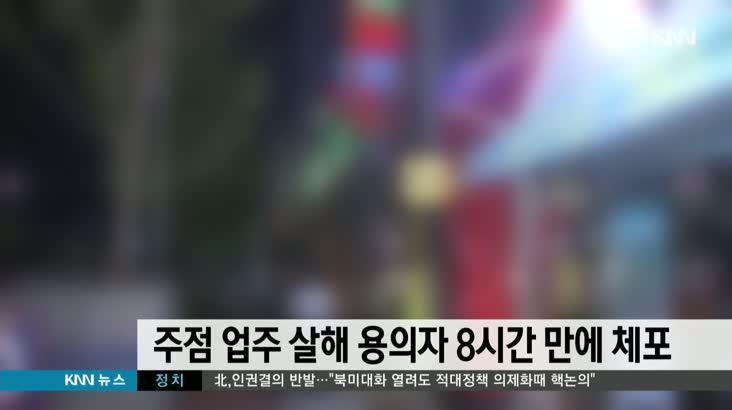 주점 업주 살해 용의자 8시간만에 체포