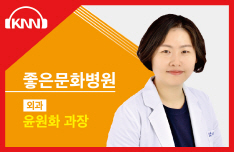 (11/20 방송) 오전 – 항문관련 질환과 치료법에 대해 (윤원화 / 좋은문화병원 외과 과장)