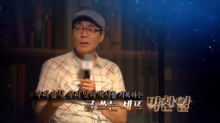(11/17 방영) 최강1교시 – 우리가 몰랐던 우리 맛의 비밀 (박찬일 / 셰프)