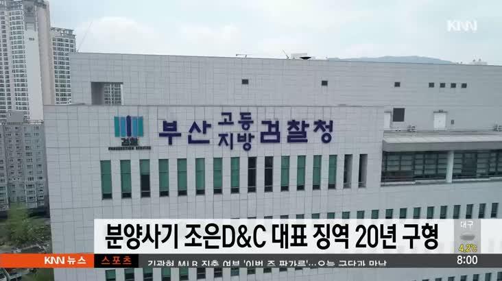 700억대 분양사기 조은D&C대표 징역20년 구형