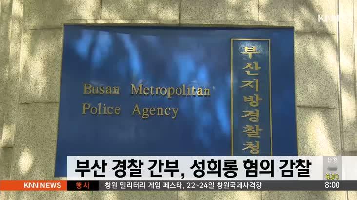 부산 모 경찰서 간부, 성희롱 혐의로 감찰 조사