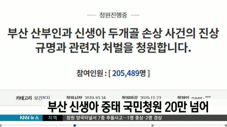 부산 산부인과 신생아중태 국민청원 20만건 돌파