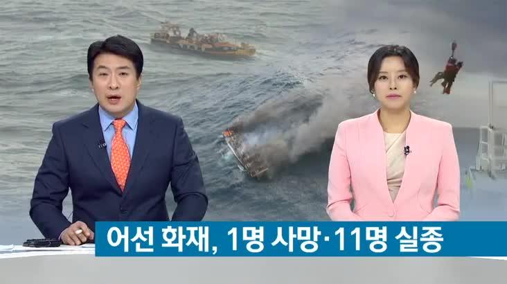 (11/19 방영) 뉴스아이