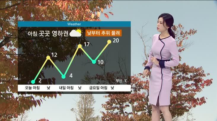 뉴스아이 날씨 11월20일(수)