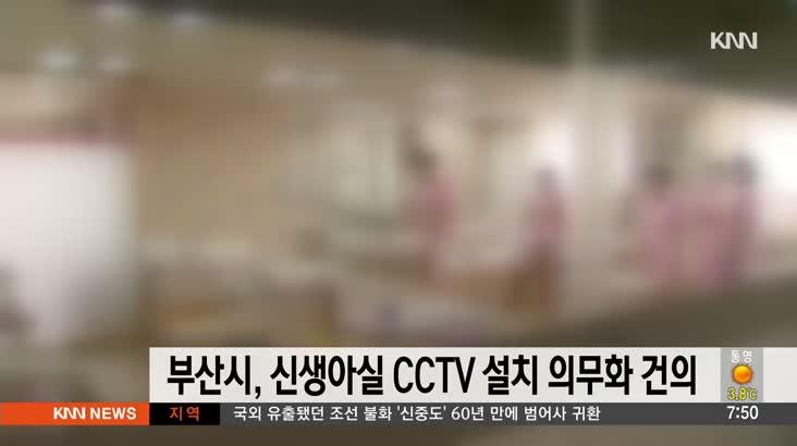 부산시, 신생아실 CCTV 설치 의무화 건의