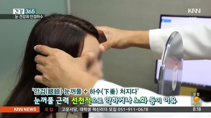 [건강 365]건강한 눈 위협하는 안검하수