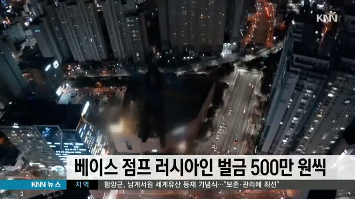 해운대 고층건물 '베이스점프' 러人 2사람 벌금 5백만원씩