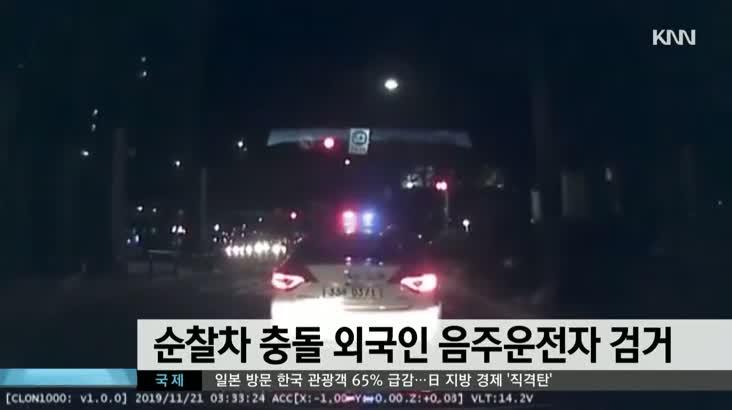 순찰차 들이받은 외국인 음주운전자 검거(카톡영상)