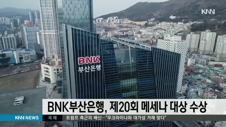 BNK부산은행, 제20회 메세나 대상 수상