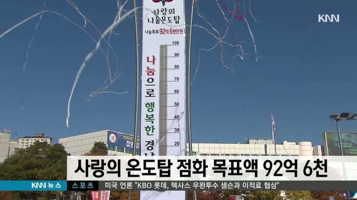 사랑의 온도탑 점화 목표액 92억 6천(촬영)