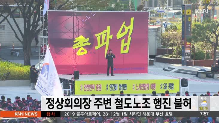 경찰, 정상회의장 주변 철도노조 행진 불허 방침