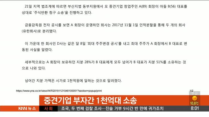 [뉴스클릭]-중견기업 부자간 1천억대 소송