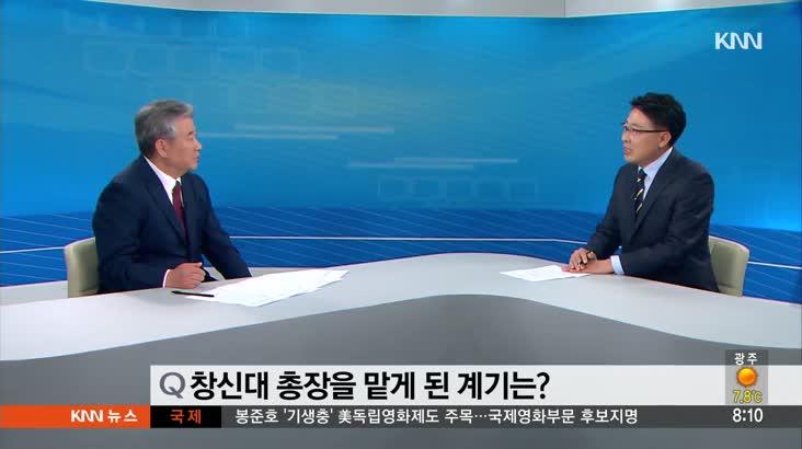 [인물포커스] 이성희 창신대총장