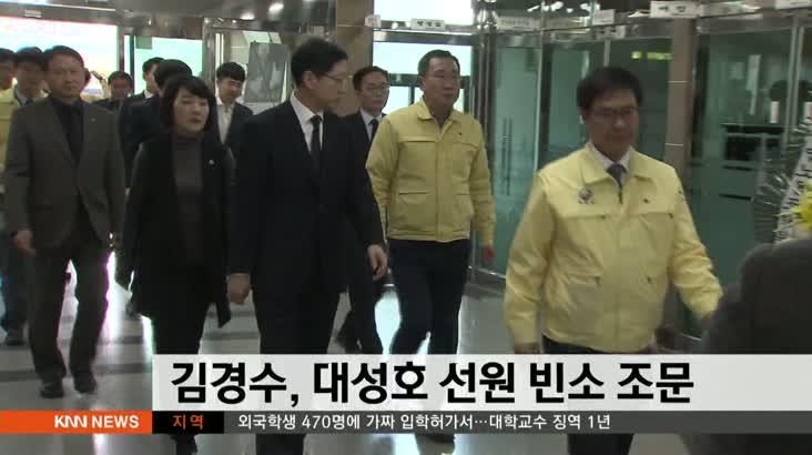김경수 도지사, 대성호 화재로 숨진 선원 빈소 조문