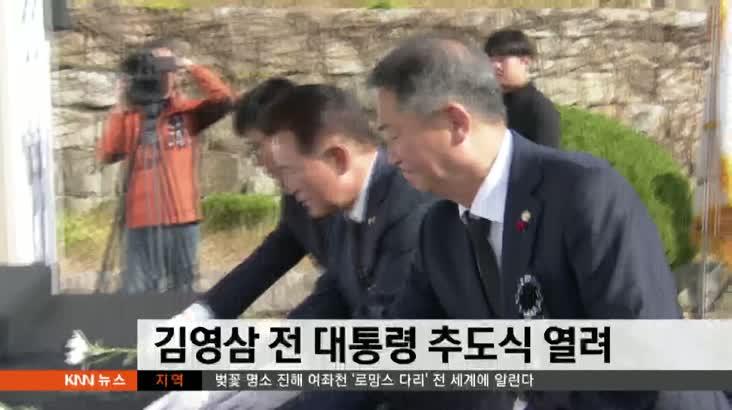 김영삼 前 대통령 거제에서 추도식 열려