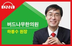 (12/29 방송) 오후 – 중년여성의 화병 치료에 대해 (하봉수 / 버드나무한의원 원장)