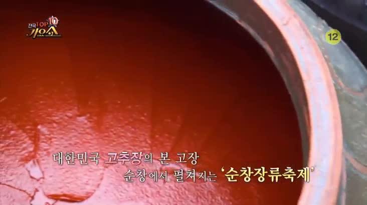(11/23 방영) 전국 TOP10 가요쇼
