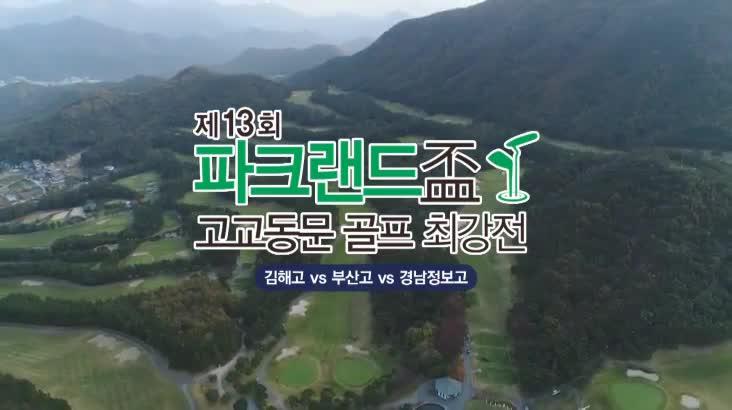 (11/23 방영) 제13회 파크랜드배 고교동문 골프최강전