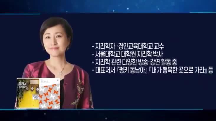 (11/24 방영) 최강1교시 – 한 뼘 더 가까워진 동남아 (김이재 / 지리학자)