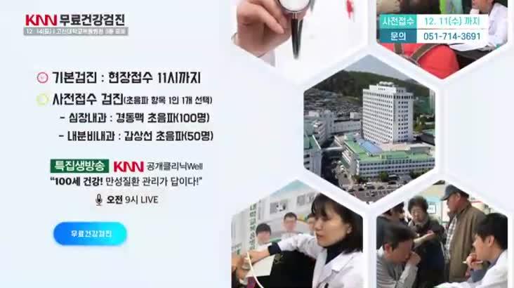 KNN과 고신대학교복음병원이 함께하는 KNN무료건강검진