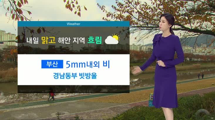 뉴스아이 날씨 11월27일(수)