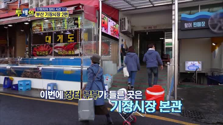 (11/27 방영) 으랏차차 시즌 11 – 부산 기장시장 2편