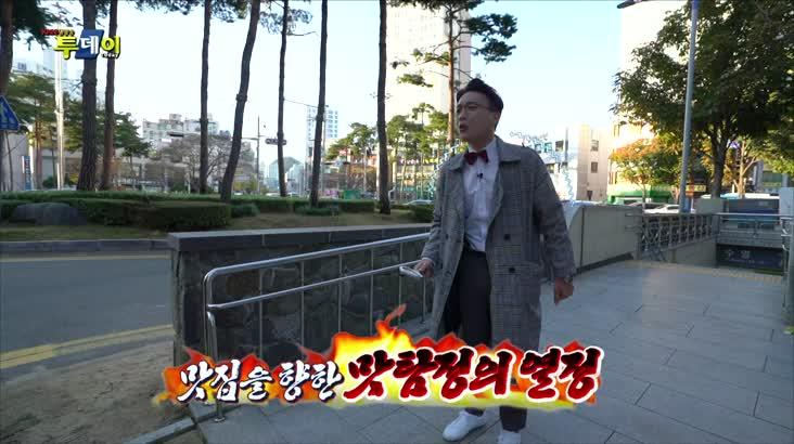 (11/27 방영) 맛탐정의 수사일지 – 환상의 짝꿍! 갈비♡초밥