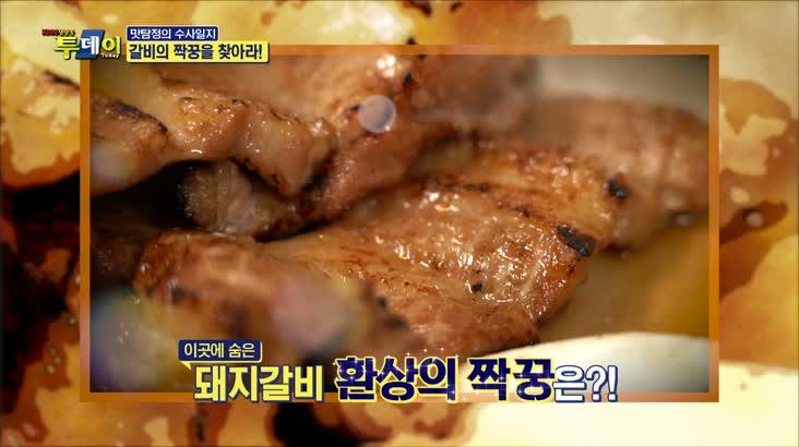 (11/27 방영) 맛탐정의 수사일지 – 환상의 짝꿍! 갈비♡메밀국수