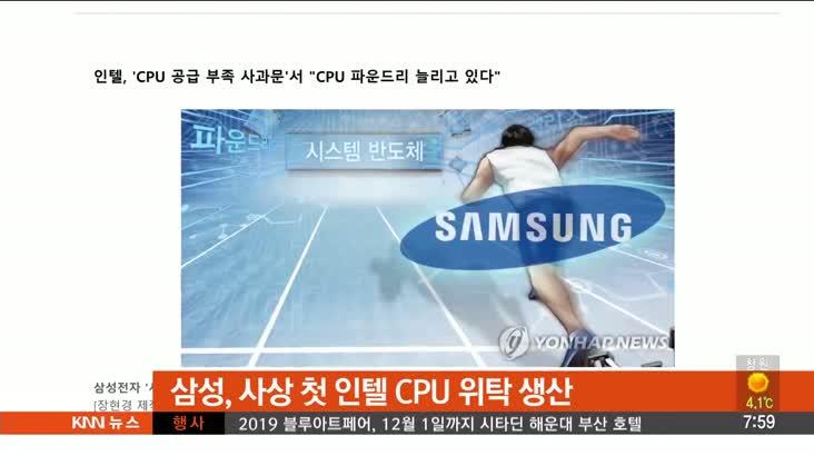[뉴스클릭]-삼성, 사상 첫 인텔 CPU 위탁 생산