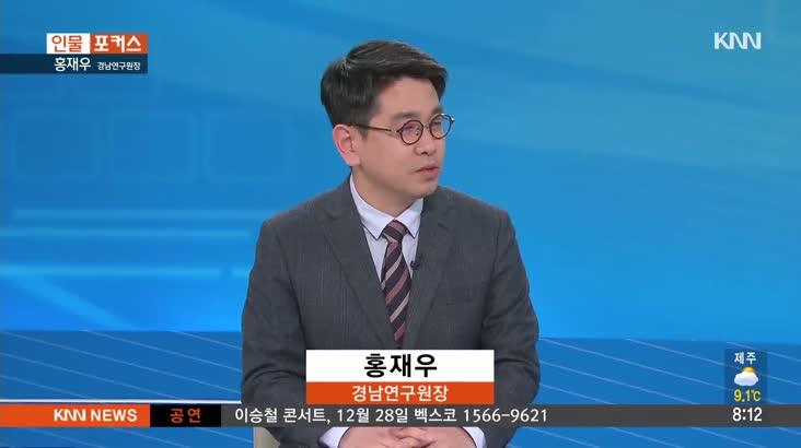 [인물포커스]-홍재우 경남발전연구원장