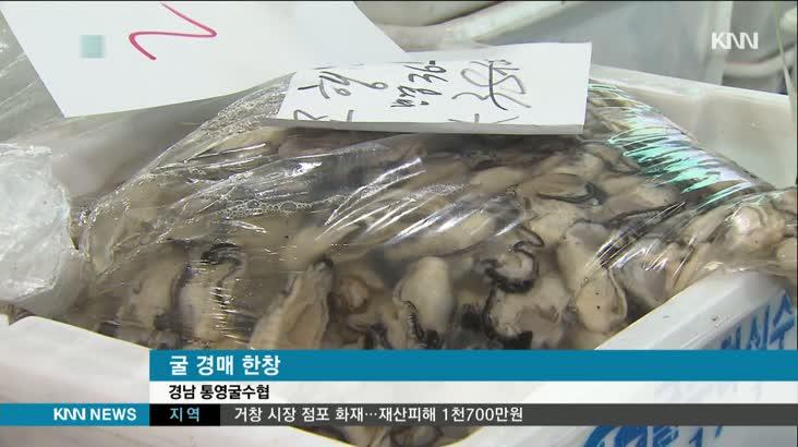 김장철 수산물 , 노로바이러스를 막아라!