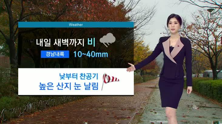 뉴스아이 날씨 12월1일(일)