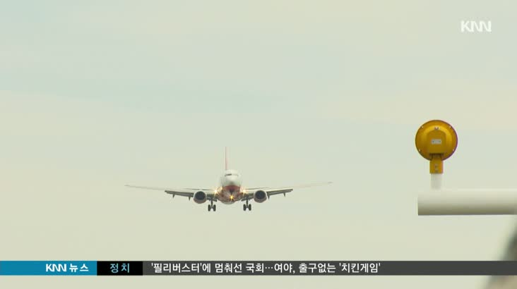 동남권 관문공항 촉구 대규모 집회 예정
