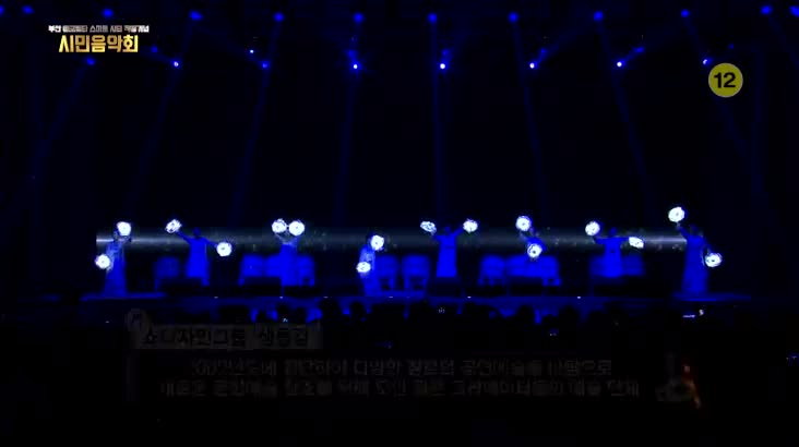 (12/01 방영) 부산 에코델타 스마트시티 착공기념 시민음악회