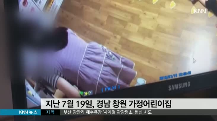학대의심 어린이집 CCTV 미공개, 속 타는 부모들