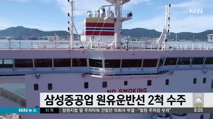 삼성중공업 내빙 원유운반선 2척 수주